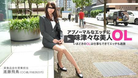 一本堂動画に美人キャリアウーマンが職場性交でアブノーマルプレイ願望
