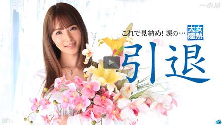 一本堂動画から人気美女優である大橋未久の引退で最後に見せる生出し映像