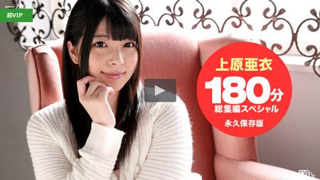 一本堂動画より超人気女優上原亜衣ちゃんのお宝3時間総集編映像