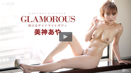一本堂動画でエキゾチックなグラマー美女の迫力満点性行為