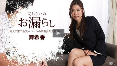 一本堂動画でスレンダー女教師が恥じらいお漏らしにお仕置き生ハメ