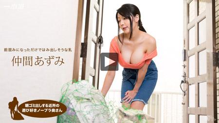 一本堂動画からノーブラ巨乳で朝ゴミ出しする奥さんの淫らな痴態