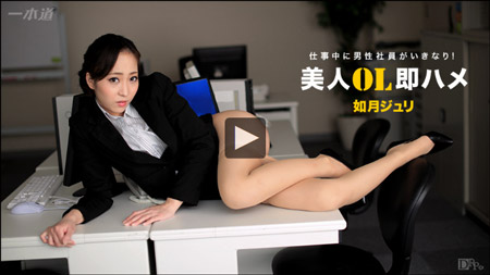 一本堂動画でスレンダー美人OLを社内で即ハメ