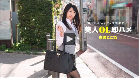 一本堂動画よりモデル体系の美人OLがオフィス内で濃厚淫行