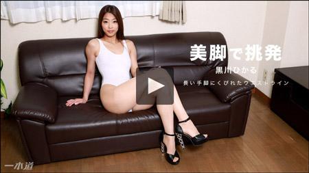 一本堂動画で抜群のスタイルと美脚をハイレグ姿で挑発する美女